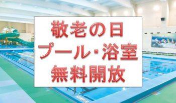 【9月16日】65歳以上限定!!敬老の日 プール・浴室無料
