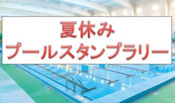 夏休みプールスタンプラリー開催!!