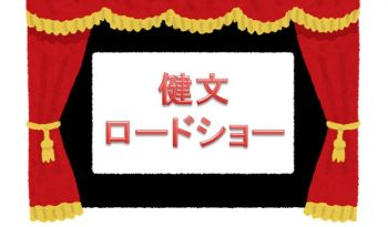 健文ロードショー【東京物語】